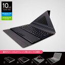 送料無料 10インチ用 タブレット ケース Bluetooth キーボード 付 ブラック LEPLUS Tablet Keyboard LP-TABLBTBK /在庫あり/ tablet カバー スタ