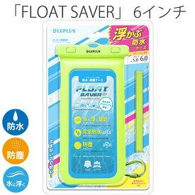 送料無料 スマホ 防水ケース 浮 く防水・防塵ケース 「FLOAT SAVER」 6インチまでのスマートフォン対応 グリーン LP-SM60WP01GR /在庫あり/ カバー アイフォーン シックスエス iphone 6s plus MSS