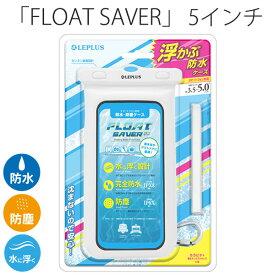 送料無料 スマホ 防水ケース ホワイト 白 浮 く防水・防塵ケース 「FLOAT SAVER」 5インチまでのスマートフォン対応 LP-SM50WP01WH /在庫あり/緑 カバー アイフォーン シックスエス iphone 6s plus MSS