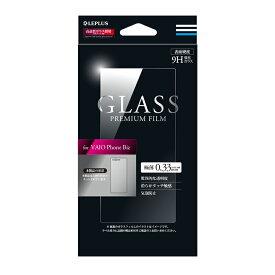 VAIO Phone Biz ガラスフィルム 「GLASS PREMIUM FILM」 光沢 0.33mm LP-VOPBFG /在庫あり/ 送料無料 スマホ 液晶 保護フィルム SIMフリー 格安スマホ MSS指紋