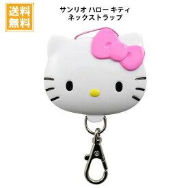サンリオ ハロー キティ ネックストラップ プティ フェイス Hello kitty Face PUTIT SR-HK-001/在庫あり/sanrio neck strap