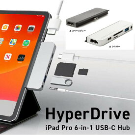 HYPER++ HyperDrive iPad Pro用 6-in-1 USB-C Hub シルバー 4K HDMI microSD SD USB-A オーディオジャック 拡張 HP16176 /在庫あり/ ハイパー USBハブ ホワイト