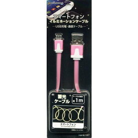 ラスタバナナ スマホ向 マイクロUSB端子イルミネーションケーブル 蓄光ケーブル ピンク RBHE187 /在庫あり/ 充電 通信