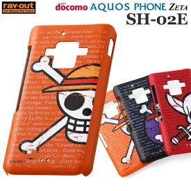 【在庫限り/特価】 docomo AQUOS PHONE ZETA SH-02E ケース ワンピース・キャラクター・ヴィンテージ・シェルジャケット ルフィ海賊旗 RT-OSH02ED/LF /アクオス・スマートフォン・スマホケース・カバー