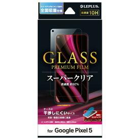 Google Pixel 5 ガラスフィルム LP-20WP1FG 光沢 超透明 LEPLUS 「GLASS PREMIUM FILM」 0.33mm /在庫あり/ ピクセル5 指紋 グーグル スーパークリア
