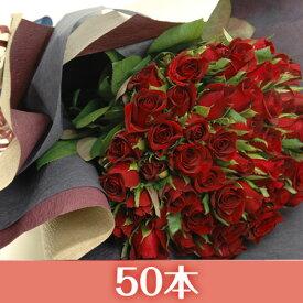 【送料無料】バラの花束 50本入り 赤系【バラ 花束 薔薇 薔薇の花束 バラの花束 赤 誕生日 還暦祝い 記念日 プレゼント】