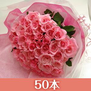 【送料無料】バラの花束50本入りピンク系【バラ花束薔薇薔薇の花束バラの花束ピンク誕生日還暦祝い記念日】