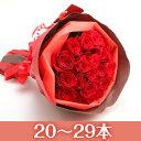 【送料無料】市場直送!感動のバラ花束 ミニブーケタイプ【1本160円 20〜29本・本数指定できます】【バラ 花束 薔薇 …