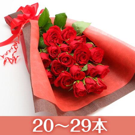 【送料無料】市場直送!感動のバラ花束 スリムタイプ【1本160円 20〜29本・本数指定できます】【バラ 花束 薔薇 薔薇の花束 バラの花束 赤 ピンク 誕生日 記念日】