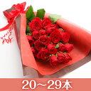 【送料無料】市場直送!感動のバラ花束スリムタイプ【1本160円20〜29本・本数指定できます】【バラ花束薔薇薔薇の花束バラの花束赤ピンク誕生日記念日】