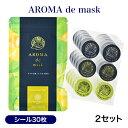 アロマdeマスク シール30枚入り(マスク無し) 2シート アロマデマスク AROMAdemask ベルガモットブレンド アロマシール…