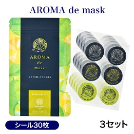 アロマdeマスク シール30枚入り 3シート(マスク無し) アロマデマスク AROMAdemask ベルガモットブレンド アロマシール アロマ マスク 精油 天然 アロマオイル