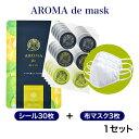 アロマdeマスク シール30枚+布マスク3枚 セット アロマデマスク AROMAdemask ベルガモットブレンド アロマシール アロ…