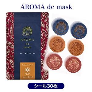 アロマdeマスク シール30枚入り アロマデマスク AROMAdemask コーヒーブレンド アロマシール アロマ マスク 精油 天然 アロマオイル