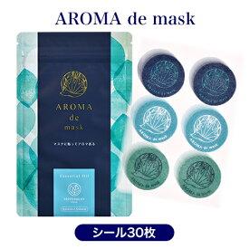 アロマdeマスク シール30枚入り アロマデマスク AROMAdemask ペパーミントブレンド アロマシール アロマ マスク 精油 天然 アロマオイル