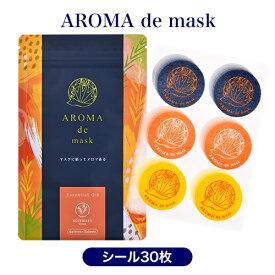 アロマdeマスク シール30枚入り アロマデマスク AROMAdemask ローズマリーブレンド アロマシール アロマ マスク 精油 天然 アロマオイル
