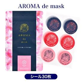 アロマdeマスク シール30枚入り アロマデマスク AROMAdemask 桜ブレンド アロマシール アロマ マスク 精油 天然 アロマオイル