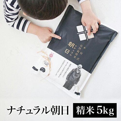 無農薬 無肥料 『ナチュラル朝日 精米 5kg 』 木村式自然栽培米 ササニシキ・コシヒカリの祖先 5キロ 白米