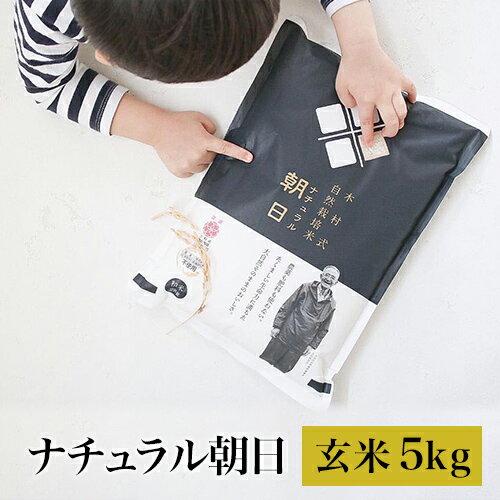 無農薬 無肥料 『ナチュラル朝日 玄米 5kg 』 木村式自然栽培米 ササニシキ・コシヒカリの祖先 5キロ