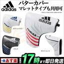2017年新作 adidas アディダス ゴルフ AWT12 パターカバー(マレット共用)