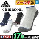 2017年春夏 adidas アディダス ゴルフ AWV25 CP CLIMACOOL ソックス アンクル(メンズ)