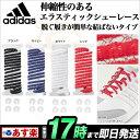 adidas アディダス ゴルフ AWT59 AG エラスティック シューレース(結ばないタイプの靴ひも)