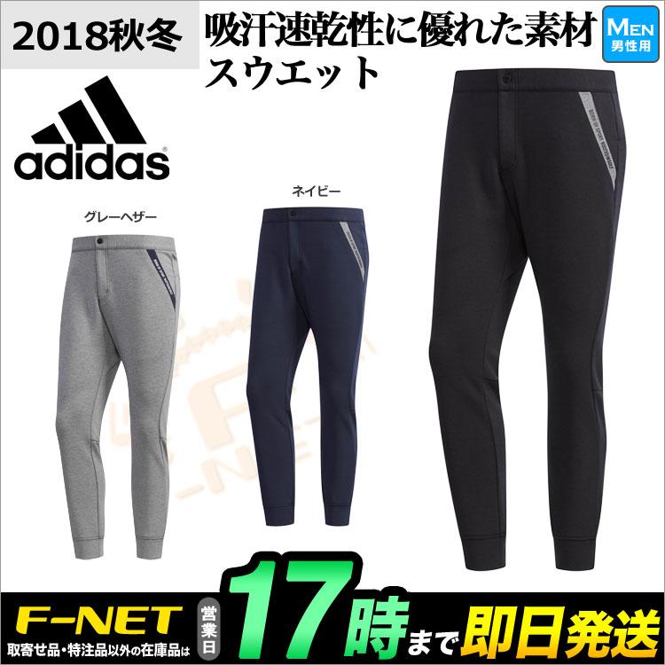 2018年 秋冬新作 アディダス ゴルフウェア CCS92 JP adicross レンジ パンツ (メンズ)