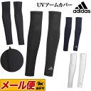 2019年モデル アディダス ゴルフ XA181 UV アームカバー (UPF50+) (メンズ)