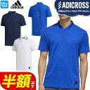 2020年春夏新作 アディダス ゴルフウェア GLD04 ADICROSS メランジ 半袖 スキッパー ポロシャツ[吸汗速乾/UPF50+] …