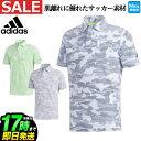 2020年春夏新作 アディダス ゴルフウェア GLD26 カモパターン 半袖 ウーブン サッカー シャツ ポロシャツ[ストレッチ…
