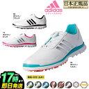 日本正規品adidas アディダス ゴルフシューズ W adistar lite Boa / ウィメンズ アディスター ライト ボア(レディー…