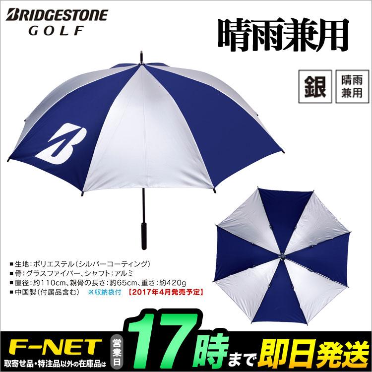 2017年モデル ブリヂストン UMG74 ゴルフ傘 アンブレラ(晴雨兼用)