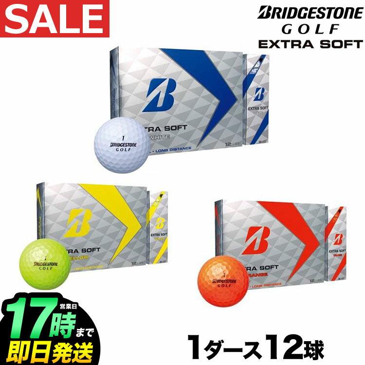 2017年モデル ブリヂストン EXTRA SOFT エクストラソフト ゴルフボール 1ダース(12球) 【ゴルフ用品】【ゴルフボール】