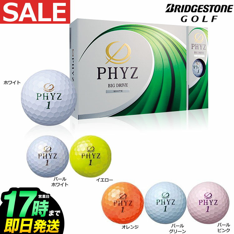 2017年モデル ブリヂストン PHYZ ファイズ ゴルフボール 1ダース(12球) 【ゴルフ用品】【ゴルフボール】