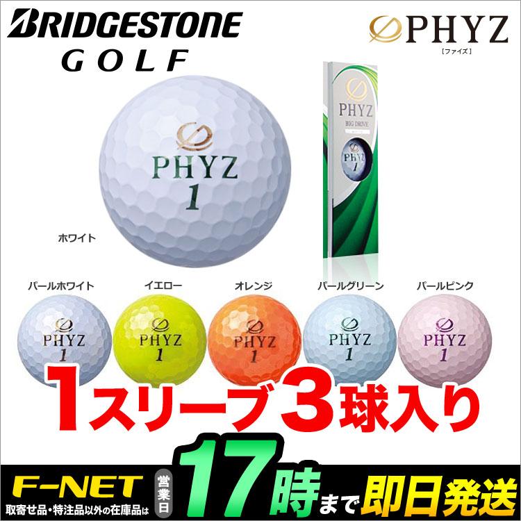 日本正規品 ブリヂストン PHYZ ファイズ ゴルフボール 1スリーブ(3球) 【ゴルフ用品】【ゴルフボール】