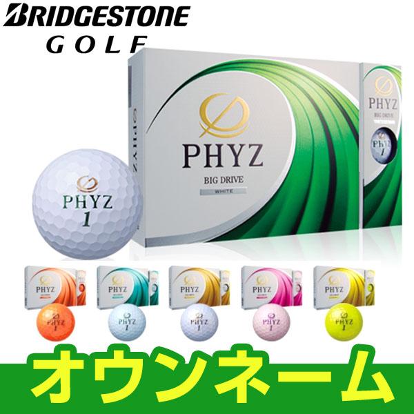 【オウンネーム名入れ対応】2017年 ブリヂストン PHYZ ファイズ ゴルフボール 1ダース 【ゴルフ用品】【ゴルフボール】