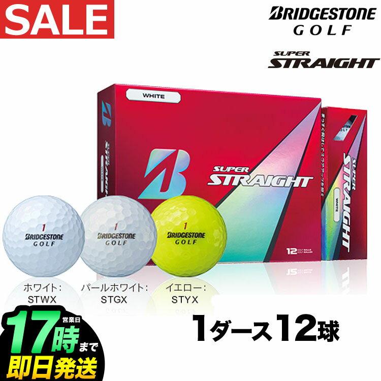 2017年モデル ブリヂストン SUPER STRAIGHT スーパーストレート ゴルフボール 1ダース(12球) 【ゴルフ用品】【ゴルフボール】