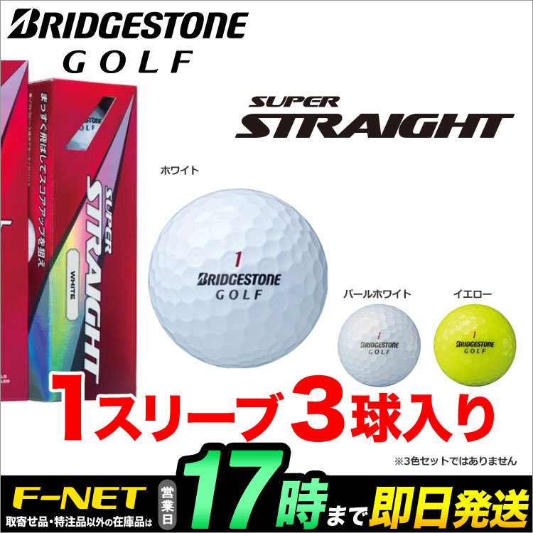 日本正規品 ブリヂストン 2017 SUPER STRAIGHT スーパーストレート ゴルフボール 1スリーブ(3球) 【ゴルフ用品】【ゴルフボール】