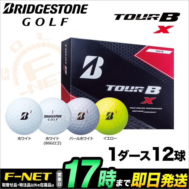2017年モデル ブリヂストン TOUR B X ツアーB ゴルフボール 1ダース(12球) 【ゴルフ用品】【ゴルフボール】