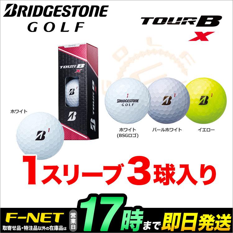 2017年モデル ブリヂストン TOUR B X ツアーB ゴルフボール 1スリーブ(3球) 【ゴルフ用品】【ゴルフボール】