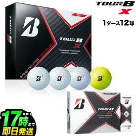 日本正規品 ブリヂストン 2020 TOUR B X ツアー ビー エックス ゴルフボール 1ダース 【ゴルフグッズ用品】