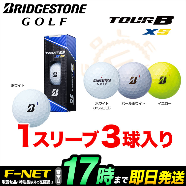 2017年モデル ブリヂストン TOUR B XS ツアーB ゴルフボール 1スリーブ(3球) 【ゴルフ用品】【ゴルフボール】