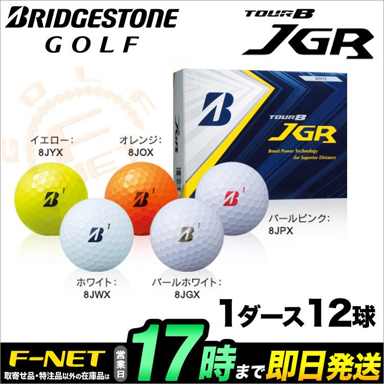 日本正規品 ブリヂストン 2018 TOUR B JGR ツアーB ゴルフボール 1ダース(12球) 【ゴルフ用品】【ゴルフボール】