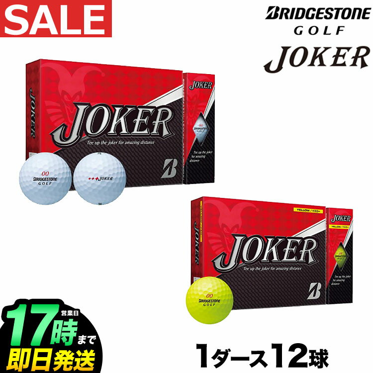 ブリヂストン ツアーステージ ジョーカーjoker X-jD15 ゴルフボール 1ダース 【ゴルフグッズ用品】