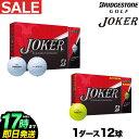 日本正規品 ブリヂストン ツアーステージ ジョーカーjoker X-jD15 ゴルフボール 1ダース 【ゴルフグッズ用品】