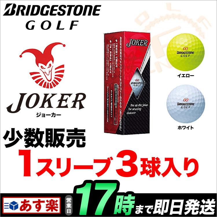 ブリヂストン ツアーステージ ジョーカーjoker X-jD15 ゴルフボール 1スリーブ(3球) 【ゴルフグッズ用品】