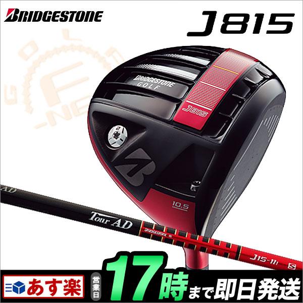 ブリヂストン J815 ドライバー TourAD J15-11Wシャフト(カーボン) 【ゴルフクラブ】
