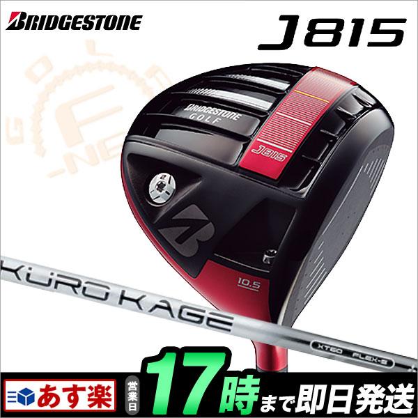 ブリヂストン J815 ドライバー KUROKAGE XT60 シャフト(カーボン/フレックス:S / ロフト角:9.5度) 【ゴルフクラブ】