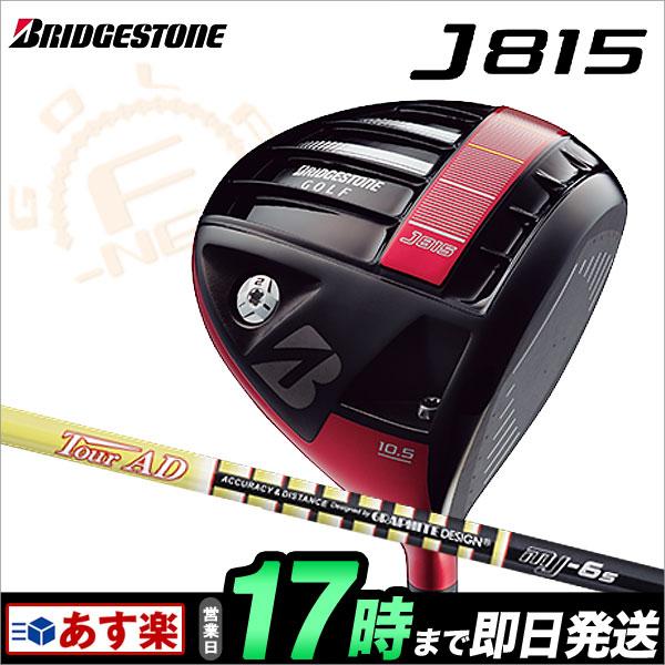 ブリヂストン J815 ドライバー TourAD MJ-6 シャフト(カーボン/フレックス:S / ロフト角:9.5度) 【ゴルフクラブ】