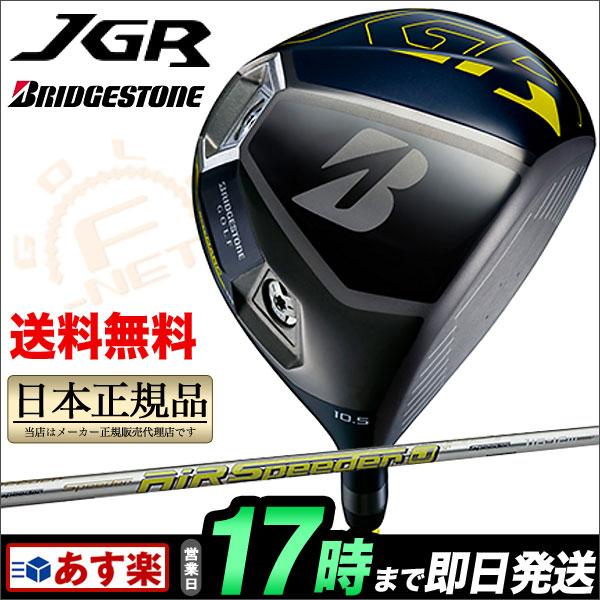 ブリヂストン BRIDGESTONE JGR ドライバー Air Speeder 「J」J16-12W シャフト エアスピーダー【ゴルフクラブ】